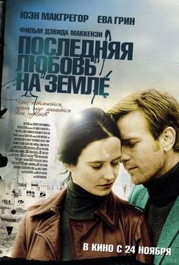 Постер фильма Последняя любовь на Земле (2011)