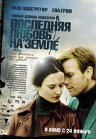 Последняя любовь на Земле (2011)