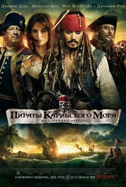 Постер фильма Пираты Карибского моря: На странных берегах (2011)