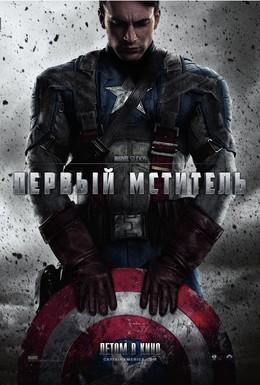 Постер фильма Первый мститель (2011)