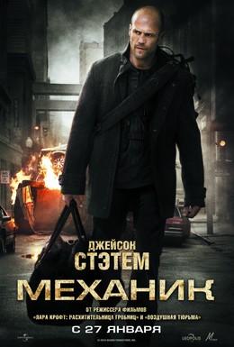 Постер фильма Механик (2011)