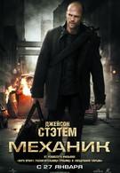 Механик (2011)