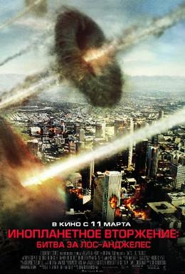 Постер фильма Инопланетное вторжение: Битва за Лос-Анджелес (2011)