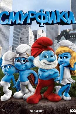 Постер фильма Смурфики (2011)