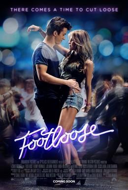 Постер фильма Свободные (2011)
