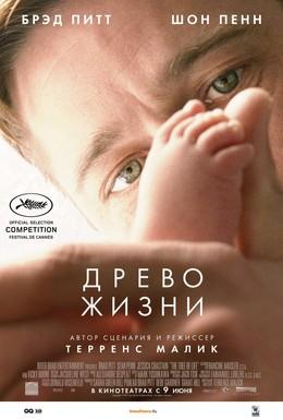 Постер фильма Древо жизни (2011)