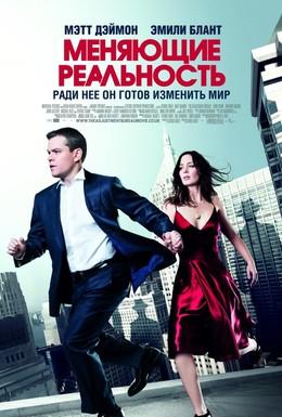 Постер фильма Меняющие реальность (2011)