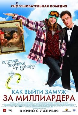 Постер фильма Как выйти замуж за миллиардера (2011)