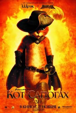 Постер фильма Кот в сапогах (2011)