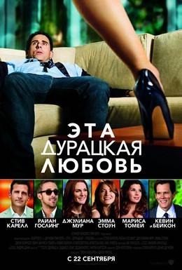 Постер фильма Эта дурацкая любовь (2011)