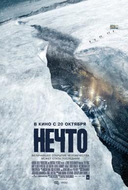 Постер фильма Нечто (2011)