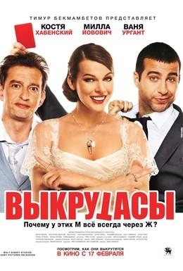 Постер фильма Выкрутасы (2010)