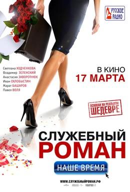 Постер фильма Служебный роман. Наше время (2011)
