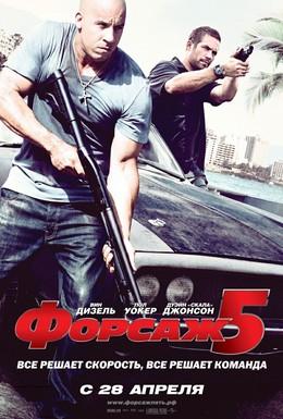 Постер фильма Форсаж 5 (2011)