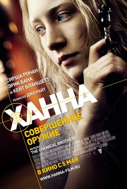 Постер фильма Ханна. Совершенное оружие (2011)