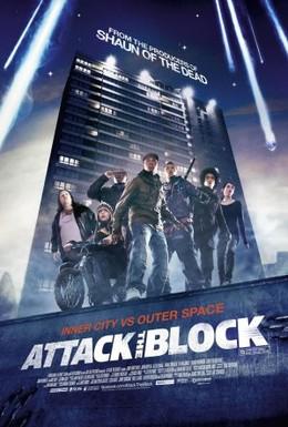 Постер фильма Чужие на районе (2011)
