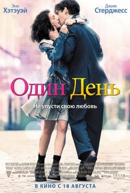 Постер фильма Один день (2011)