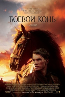 Постер фильма Боевой конь (2011)
