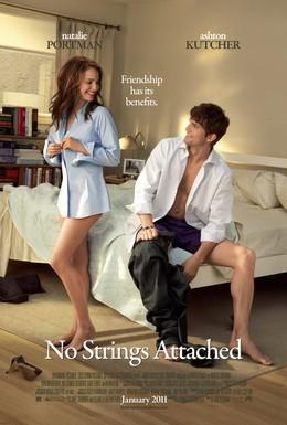 Постер фильма Больше, чем секс (2011)