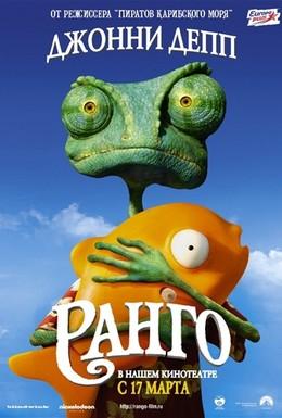 Постер фильма Ранго (2011)