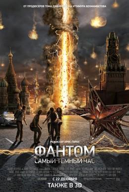 Постер фильма Фантом (2011)