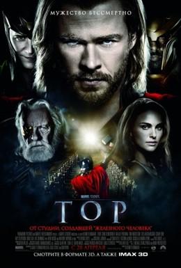 Постер фильма Тор (2011)