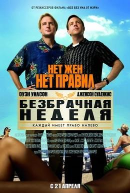 Постер фильма Безбрачная неделя (2011)