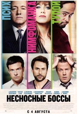 Постер фильма Несносные боссы (2011)