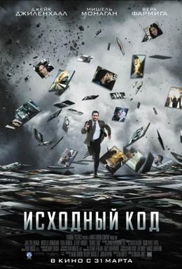 Постер фильма Исходный код (2011)