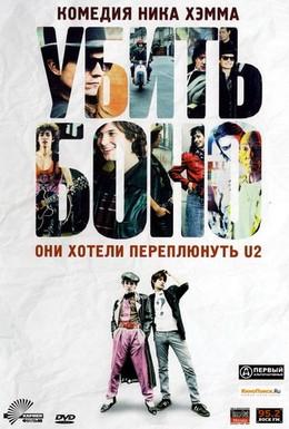 Постер фильма Убить Боно (2011)