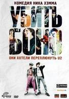 Убить Боно (2011)