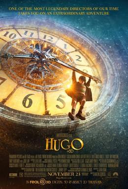 Постер фильма Хранитель времени (2011)