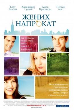 Постер фильма Жених напрокат (2011)