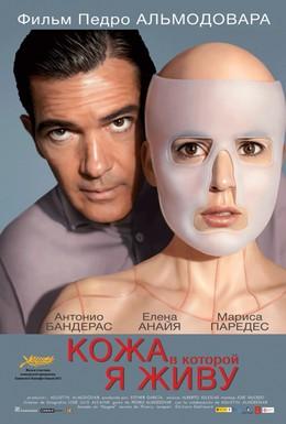 Постер фильма Кожа, в которой я живу (2011)