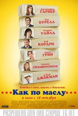 Постер фильма Как по маслу (2011)