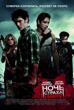 Постер фильма Ночь страха (2011)