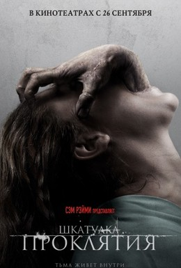 Постер фильма Шкатулка проклятия (2012)