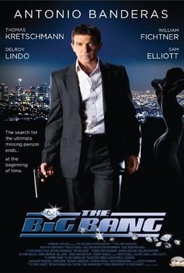 Постер фильма Большой взрыв (2010)