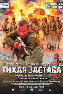 Постер фильма Тихая застава (2010)