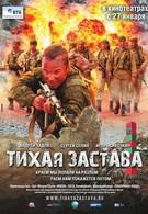 Тихая застава (2010)