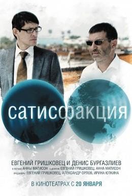Постер фильма Сатисфакция (2010)