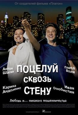 Постер фильма Поцелуй сквозь стену (2010)
