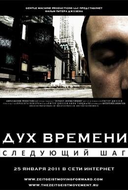 Постер фильма Дух времени: Следующий шаг (2011)