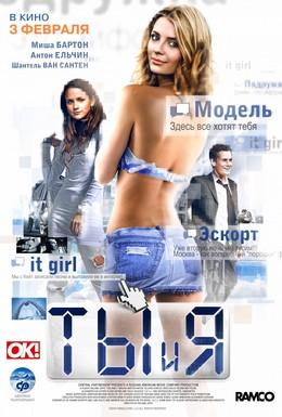 Постер фильма Ты и я (2009)