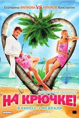 Постер фильма На крючке! (2010)
