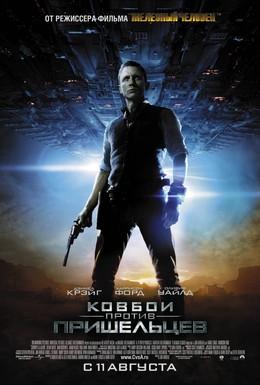 Постер фильма Ковбои против пришельцев (2011)