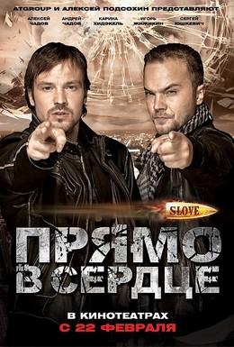Постер фильма Slove. Прямо в сердце (2011)