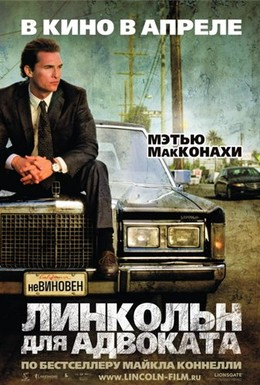 Постер фильма Линкольн для адвоката (2011)