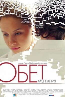 Постер фильма Обет молчания (2011)