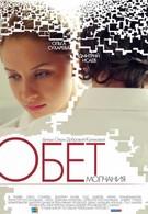 Обет молчания (2011)